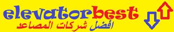 شعار الموقع Logo elevator best