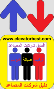 افضل شركات المصاعد في العالم -The best elevator companies in the world-دليل شركات المصاعد في العالم -Directory of elevators companies in the world-www.elevatorbest.com